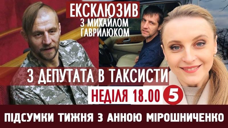 Час. Підсумки тижня з Анною Мірошниченко - 1800 08.03.2020
