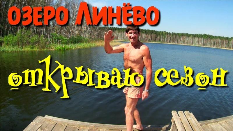 118 Озеро Линёво и Щучье Омская обл Май 2020