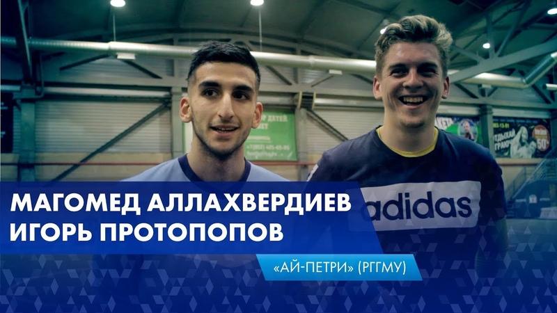 Магомед Аллахвердиев, Игровь Протопопов - Ай-Петри (РГГМУ)