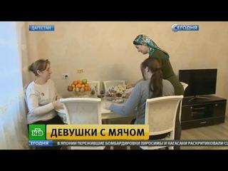 Сюжет телеканала НТВ о женской сборной Дагестана по регби