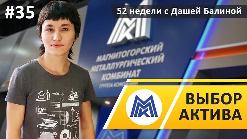 52 недели богатства с Дашей Балиной 35 выпуск Выбор актива ММК