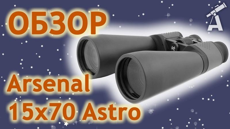 Обзор бинокля Arsenal 15x70 Astro nbn34