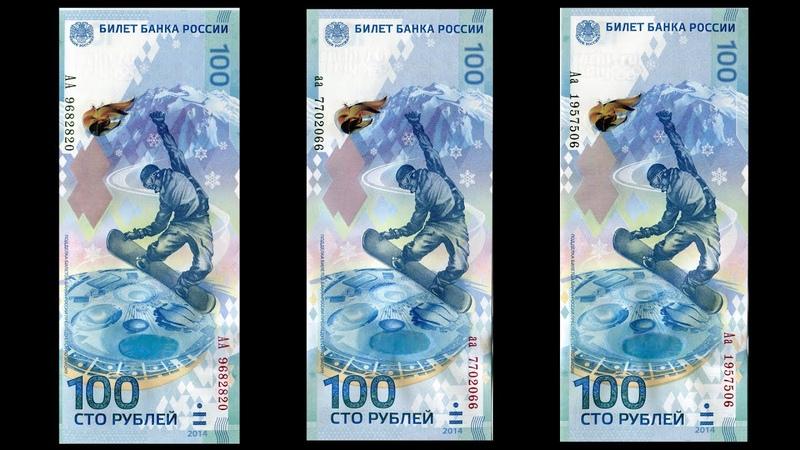 Памятная банкнота 100 рублей Олимпийские игры в Сочи 2014 Серии тираж цена