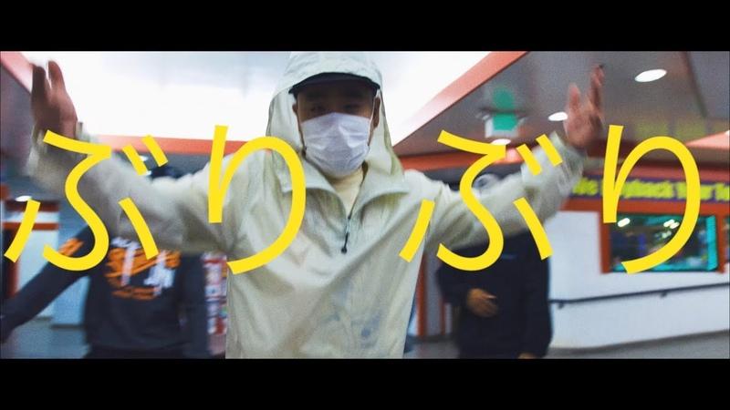 G YAMAZAWA Buri Buri feat MIYACHI Pablo Blasta