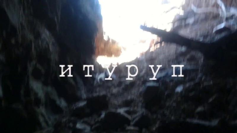 Интересная Россия Остров Итуруп ⁄Trip to Russia Iturup Island