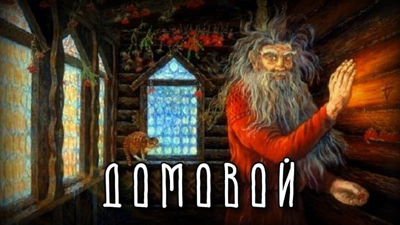 ДОМОВОЙ Злой дух или добрый защитник дома Славянская мифология