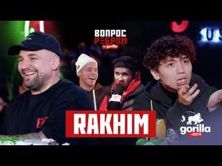 Вопрос ребром - Rakhim