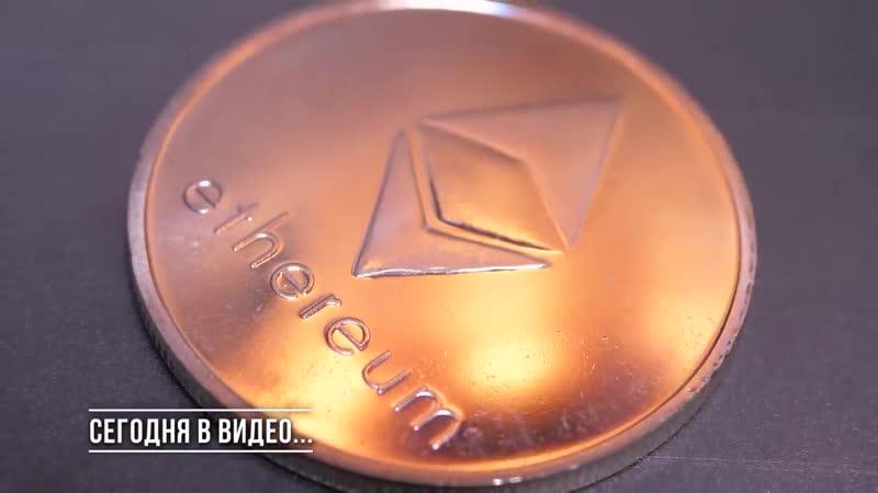Второй шанс Ethereum Как Эфир может вырасти в цене