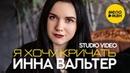 Инна Вальтер Я хочу кричать New Version Studio Video