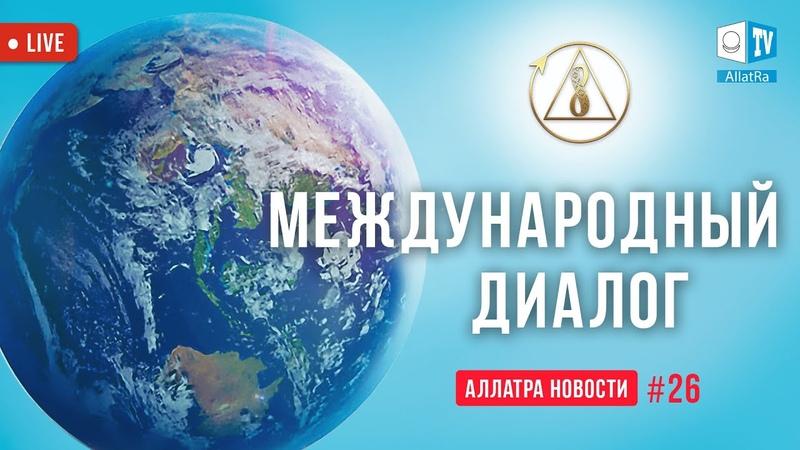 Международный диалог АЛЛАТРА Новости LIVE 26