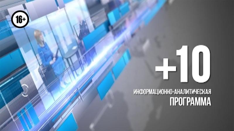 Передача 10 от 14 07 2020