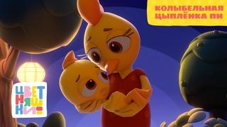 Цветняшки — Колыбельная Цыплёнка — песни для малышей