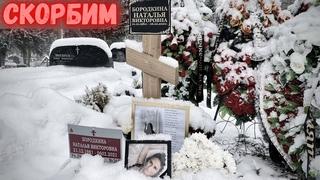 Прямо у дороги похоронили! Молодую жену Сумишевского похоронили! От увиденного -слезы и боль на душе