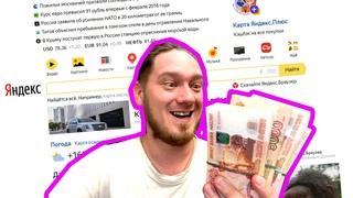 Парни! Яндекс раздает деньги. Это не враки! Ура! (Лох-Патруль)