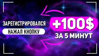 САМЫЙ БЫСТРЫЙ ЗАРАБОТОК В ИНТЕРНЕТЕ - МГНОВЕННО ЗАРАБОТАЛ 100$