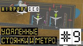 AIRPORT CEO РЕЛИЗ. ПРОХОЖДЕНИЕ: Удаленные стоянки и метро. #9