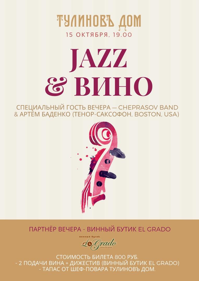 Афиша Воронеж 15.10 Jazz & Вино Тулиновъ Дом