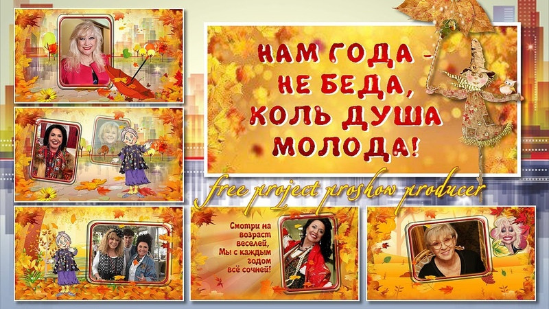 Нам года не беда We are a year old no problem Free project ProShow Producer