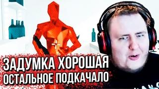 ЛАМЫЧ ИГРАЕТ В SUPER HOT. ()