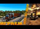 💢American Truck Simulator Перевезти груза из Roswell без ущерба от 2220 миль