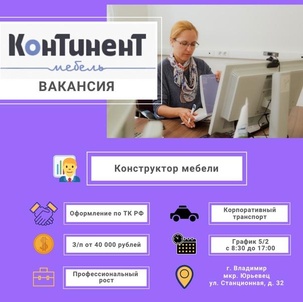 Удаленная работа конструктора мебели в москве wordpress freelance theme