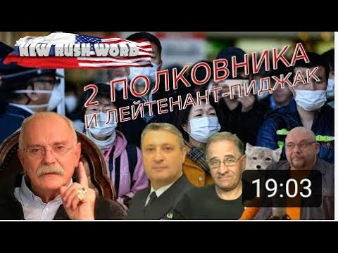 Офицеры США России и Даже Израиля о Всем в Мире Гейтц Михалков и Китайцы Оказались Евреями Табах