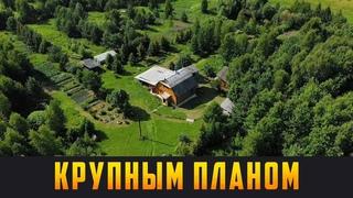 КРУПНЫМ ПЛАНОМ - Родовое поместье. Выпуск  (12+)