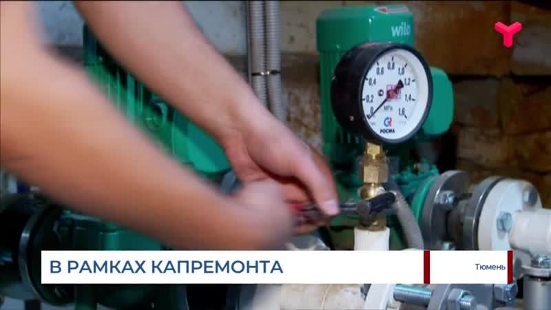 Тюменские многоквартирники оборудуют погодозависимой автоматикой