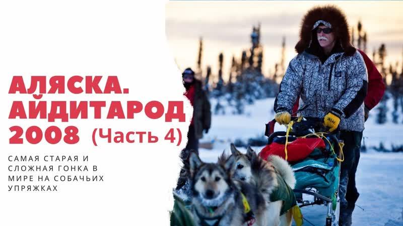 Аляска Айдитарод 2008 Часть 4