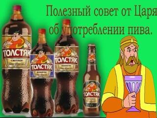 Царь Харкиниан рассказывает про пиво