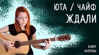 ЮТА / ЧАЙФ - ЖДАЛИ под гитару. АККОРДЫ РАЗБОР / Кавер Natallia Ya