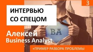 Алексей - Бизнес-аналитик (+ пример разбора проблемы) #интервью со спецом
