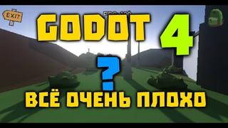 Godot Engine 4 ПЕРВЫЙ ВЗГЛЯД