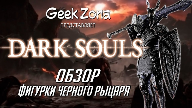 Обзор фигурки Черного Рыцаря Dark Souls от Banpresto