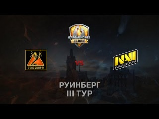 WGL GS TORNADO vs NAVI  2 Season 2014 Round 3 Бой 2 Руинберг