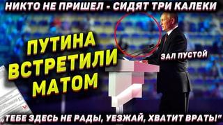 """Путина в Кемерово встретили матом. """"Уезжай, тебе здесь не рады! Хватит врать"""". Никто не пришел"""
