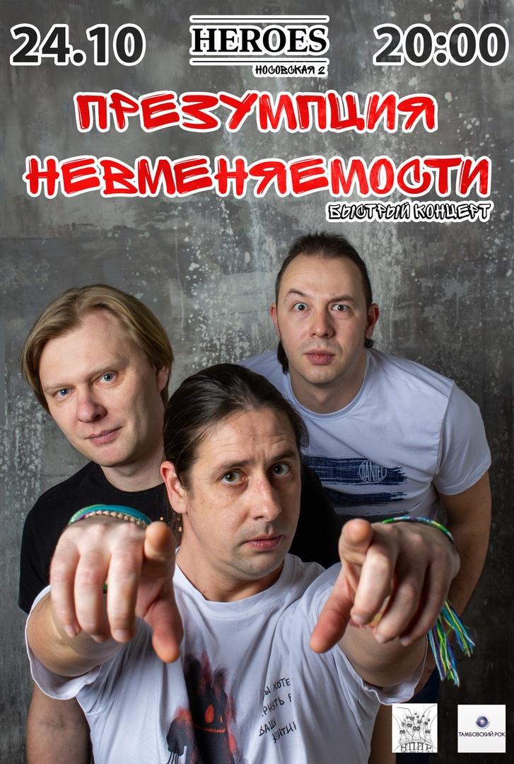 Афиша Тамбов ПРЕЗУМПЦИЯ НЕВМЕНЯЕМОСТИ / БЫСТРЫЙ КОНЦЕРТ
