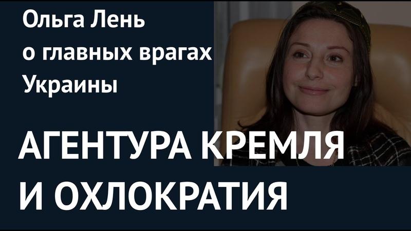 АГЕНТУРА КРЕМЛЯ И ОХЛОКРАТИЯ Ольга Лень о главных врагах Украины