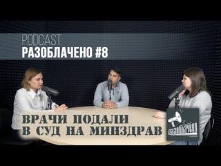 Врачи подали в суд на Минздрав. Поддержи иск! (Podcast Разоблачено #8)