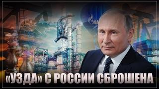 «Узда» с России сброшена. Путин разгромил европейских бюрократов и системных либералов
