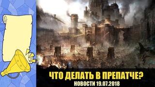 Что делать в препатче Хроники том 3 на русском. Blizzard на Игромире   Новости Warcraft