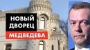 Новый дворец и Майбах Медведева [12 ]