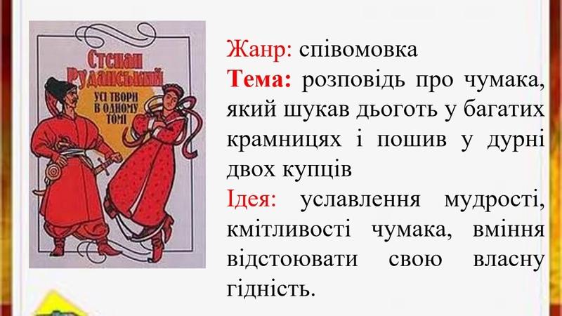 Степан Руданський Співомовки Запорожці у короля Добре торгувалось Свиня свинею Гуменний