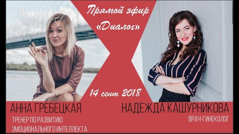 Корни страхов и жизненных неудач Эфир с Анной Гребецкой и Надеждой Кашурниковой