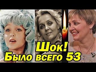 Умерла мальвина из «Приключений Буратино» Татьяна Проценко