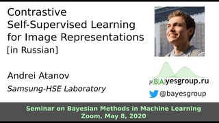 Contrastive Self-Supervised Learning for Image Representations [in Russian]