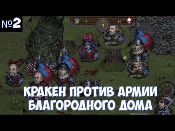⚔️Battle Brothers🔊 Кракен против армии благородного дома