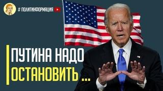 """Срочно! Байден атакует: Зачем эсминец США заходил в """"российские"""" воды"""