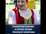 Голосистые казачки и усатые казаки блеснули своими талантами под Ростовом