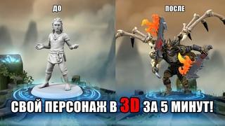 Как создать собственного персонажа с нуля в 3D | Крутой редактор персонажей!